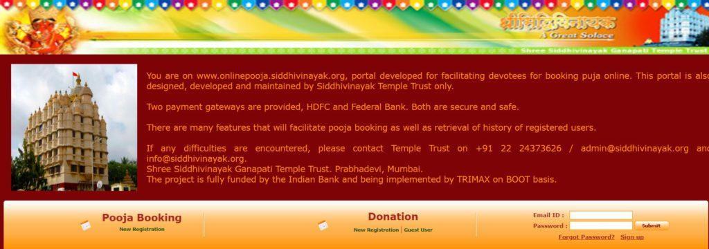सिद्धि विनायक मंदिर ऑनलाइन दान करा