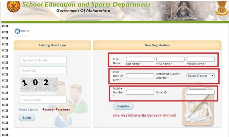 Application Form for RTE Maharashtra School Admission 2021-22
