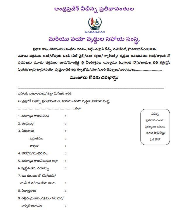 AP Free Laptop Scheme Online Registration Form 2021