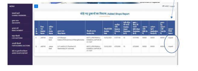 Rajasthan Wine Shop Online Registration Form 2021