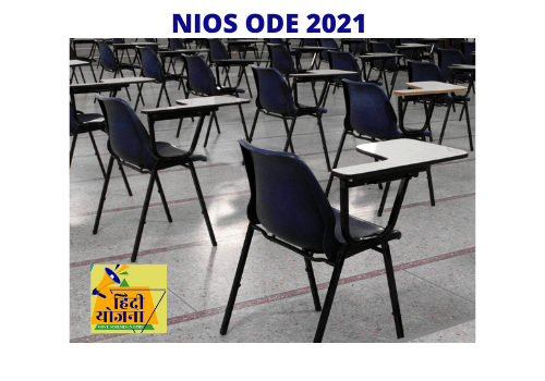 NIOS ODE (On Demand Examination) 2021