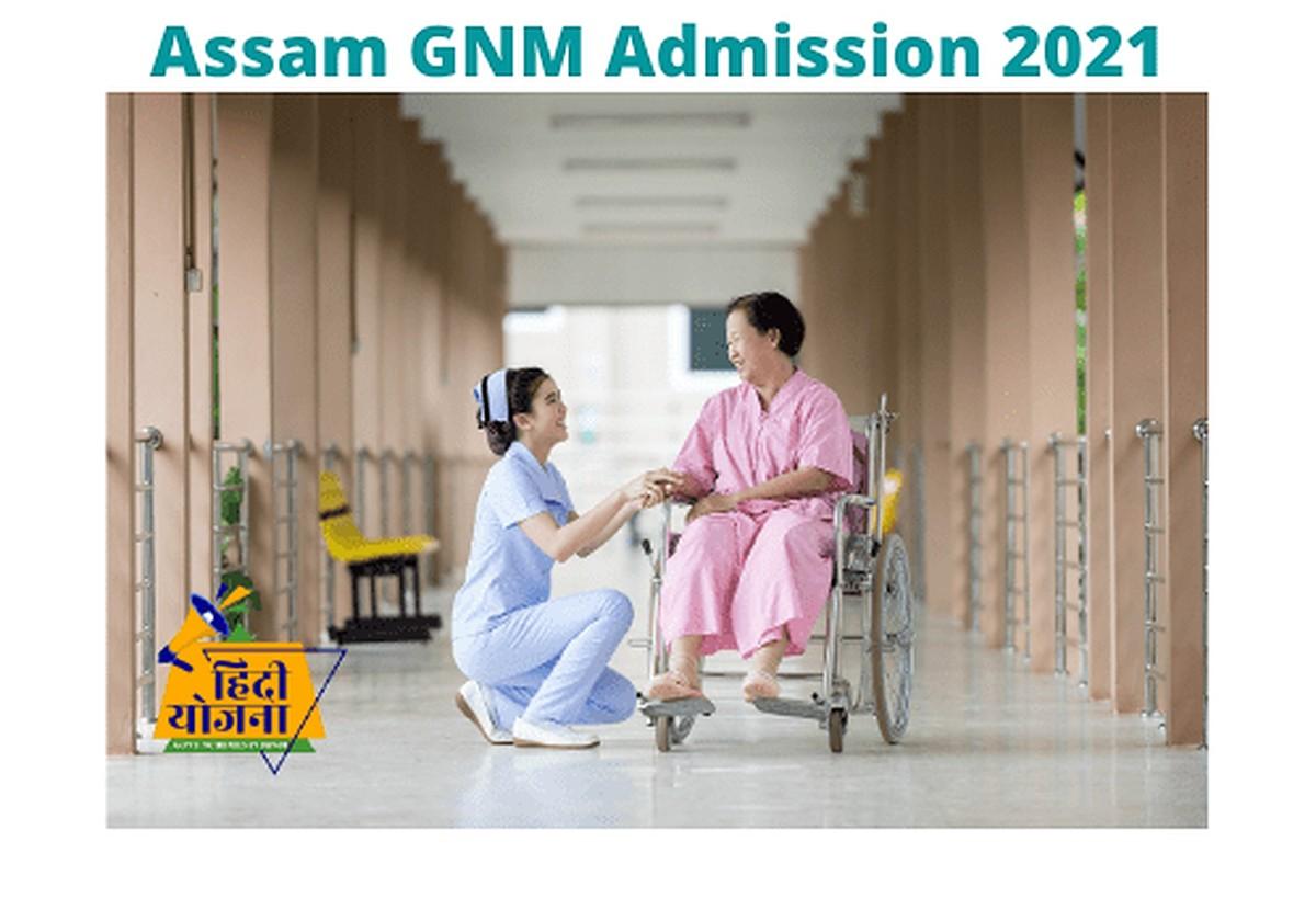 Assam GNM Admission 2021