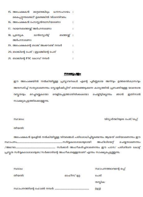 Apply for the Kerala Disability Scholarship Program 2021