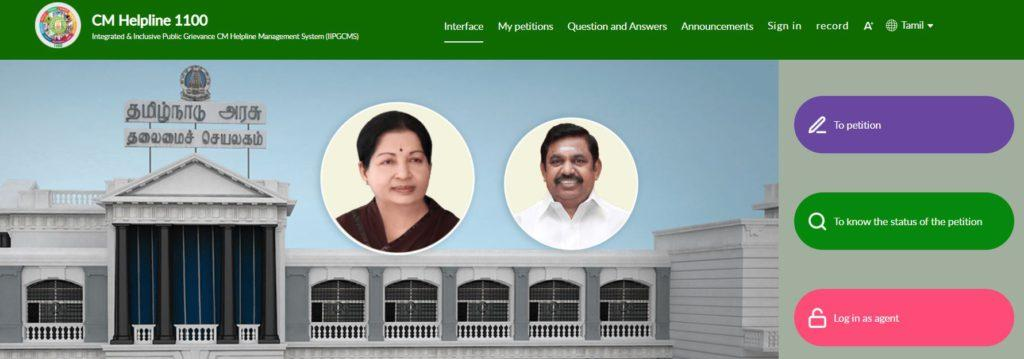 TN CM Helpline Portal