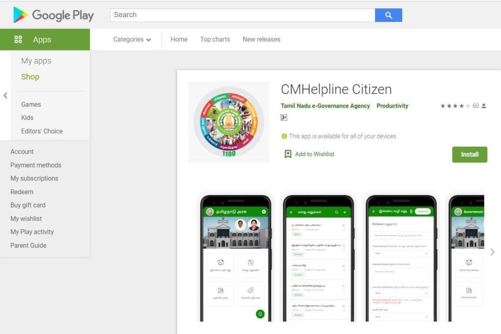 Cm Helpline Citizen