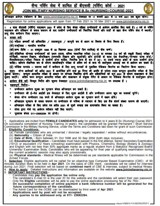 Military Nursing Services 2021 Recruitment Notification
