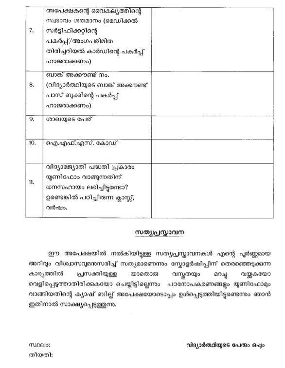 Kerala Vidhyajyothi Scheme 2021  Apply