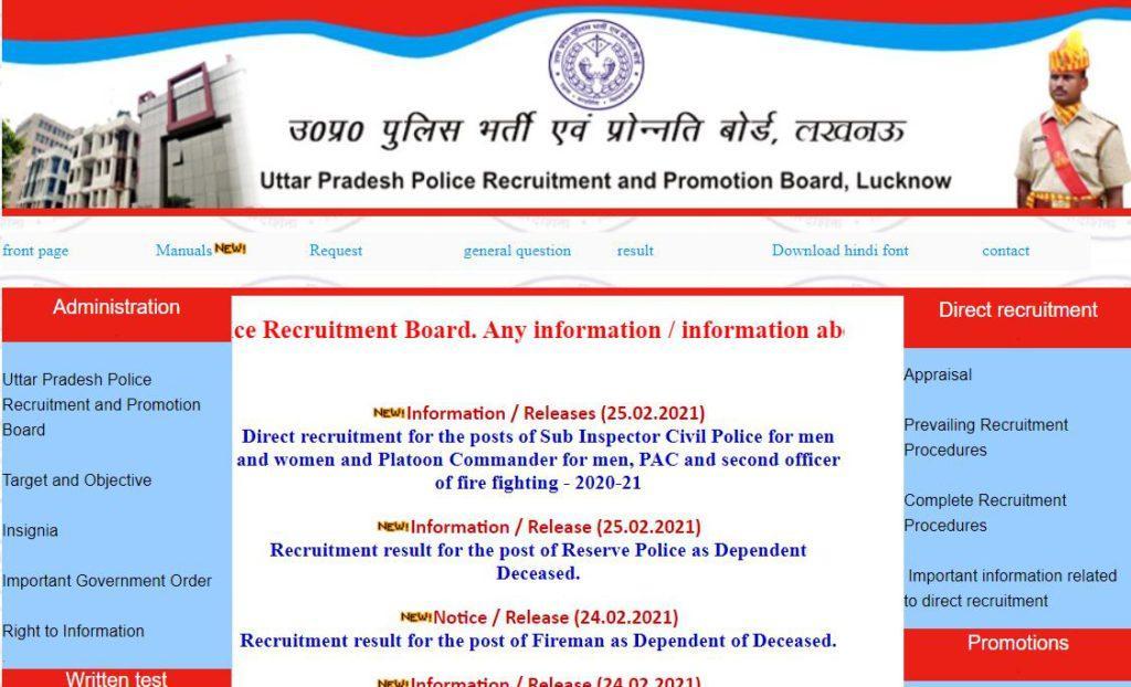 UPPRB UP Police Recruitment 2021