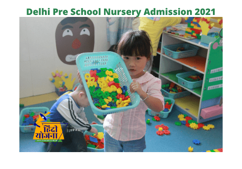 Delhi Pre School Nursery Admission 2021