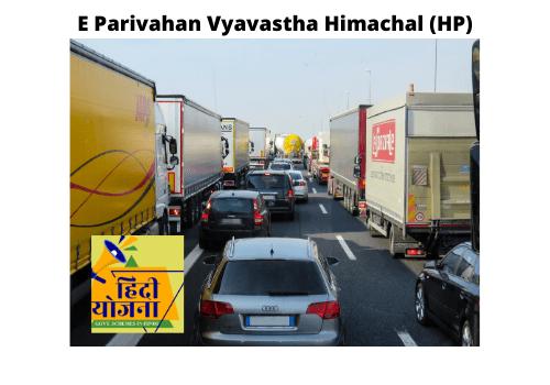 E Parivahan Vyavastha Himachal (HP)