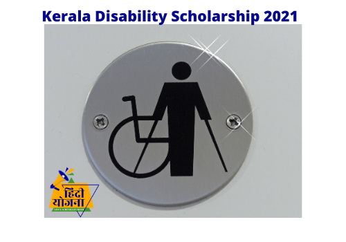 Kerala Disability Scholarship 2021