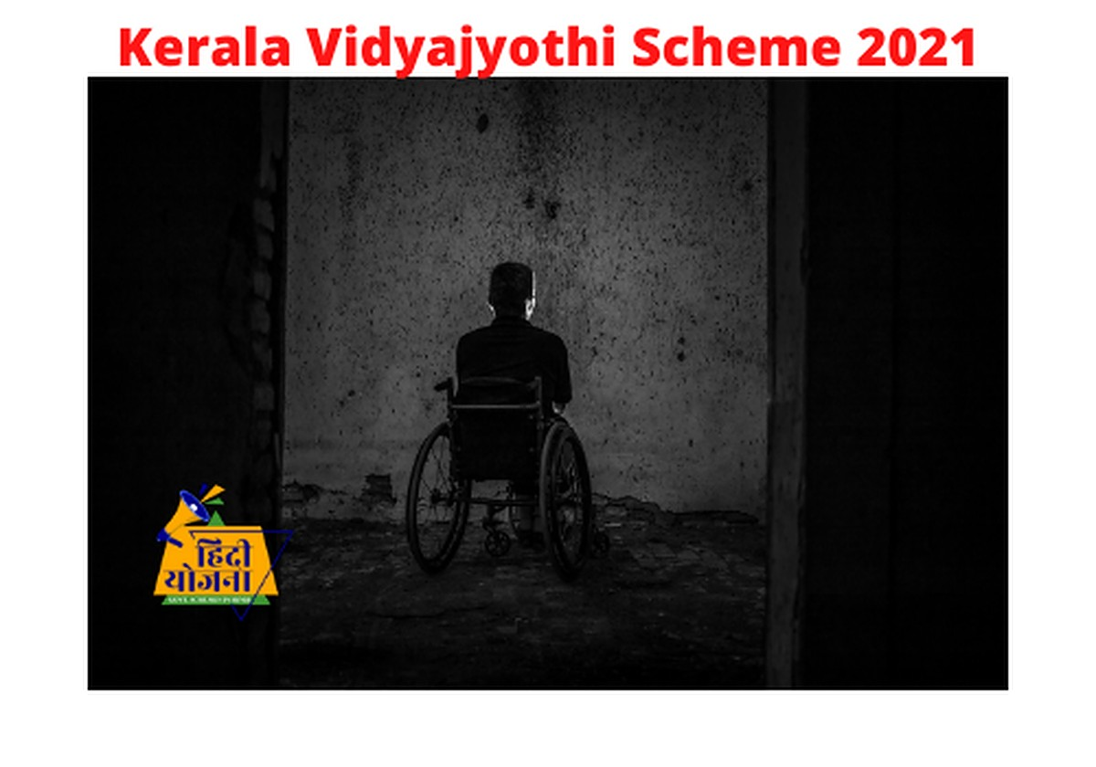 Kerala Vidyajyothi Scheme 2021
