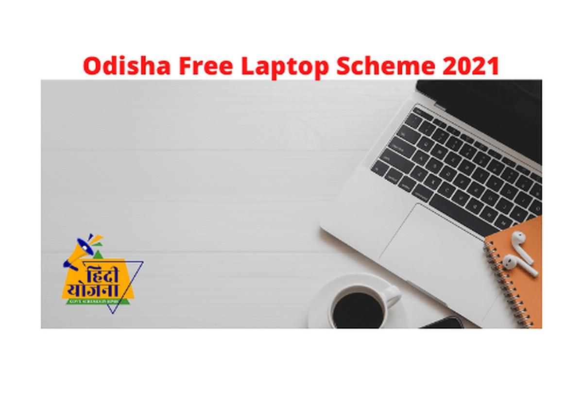 DHE Odisha Free Laptop Distribution Scheme 2021