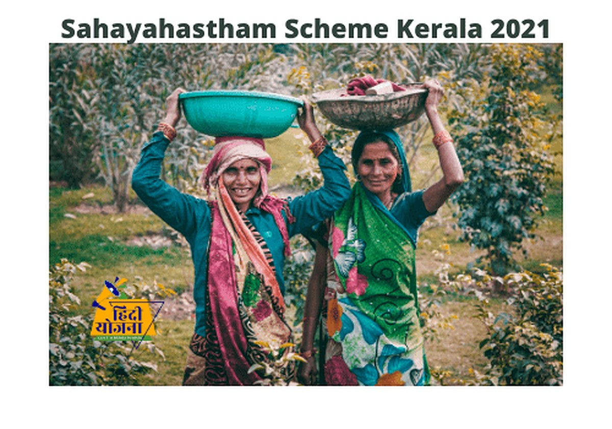 Sahayahastham Scheme Kerala 2021