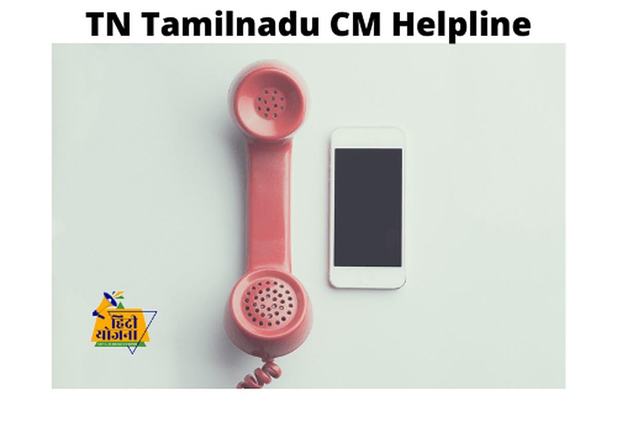 TN Tamilnadu CM Helpline