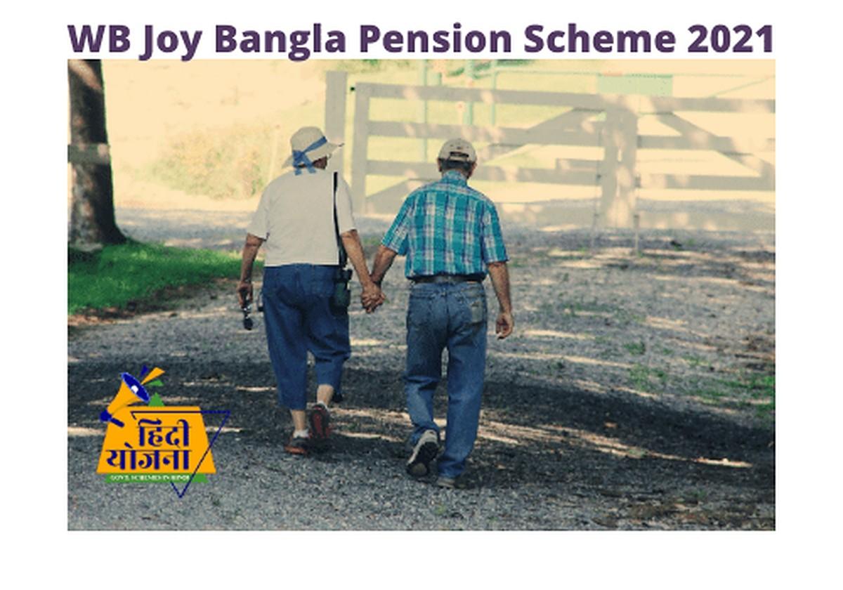 [Jay Bangla] WB Joy Bangla Pension Scheme 2021: Apply