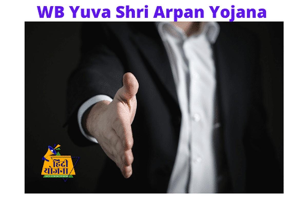 WB Yuvashree Arpan Yojana