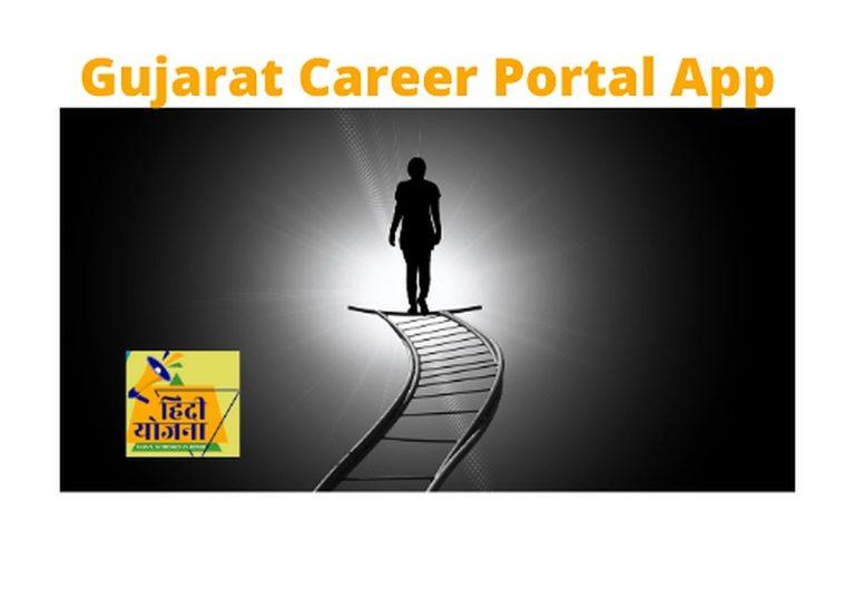 Gujarat Career Portal App