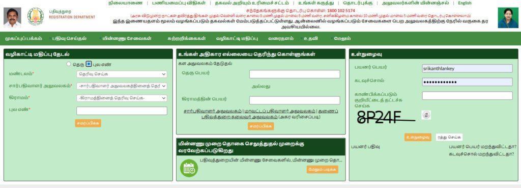 TN 790 Stamp Vendor Vacancies
