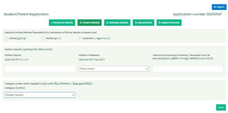 RTE TN Admission Online Application Form 2021