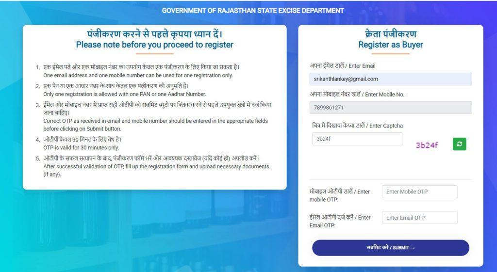 Aabkari Vibhag Rajasthan Wine Shop Lottery 2021-22