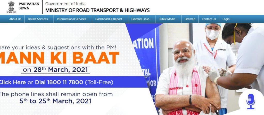All India Tourist Authorization/Permit Scheme 2021