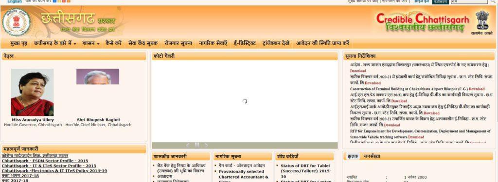 Apply for Chhattisgarh Kaushalya Maternity Scheme 2021