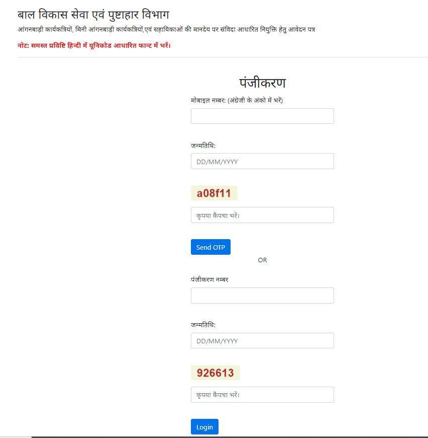 UP Anganwadi Vacancy Online Registration Form