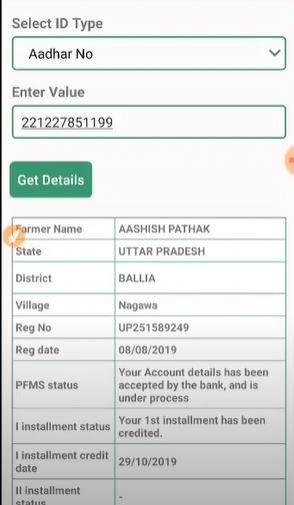 How to Track PM Kisan Beneficiary Status Online