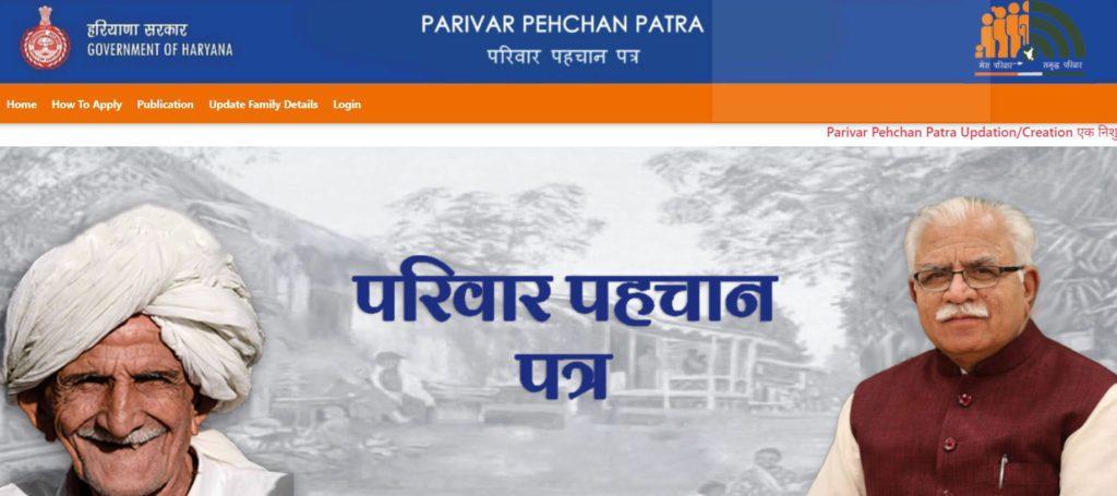 Check Haryana Parivar Pehchan Patra Application Status