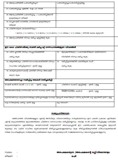 KASP Kerala Health Insurance Scheme Online Registration Form 2021