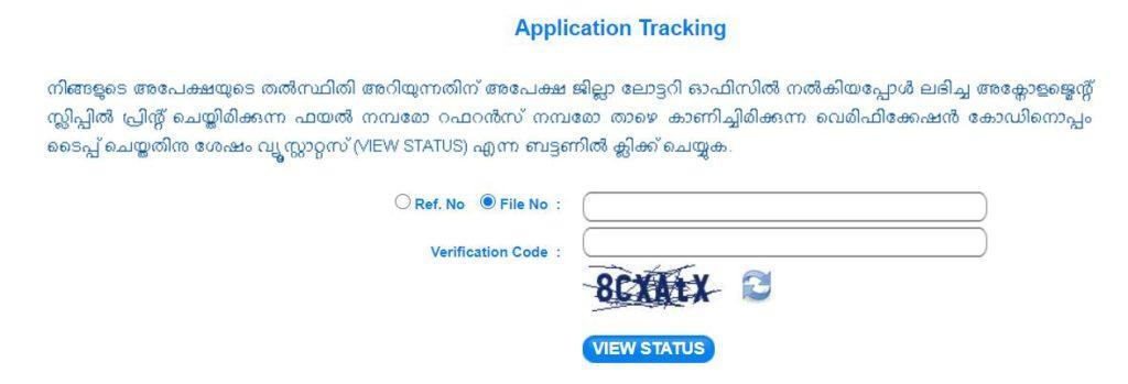 Check Application Status of Karunya Scheme