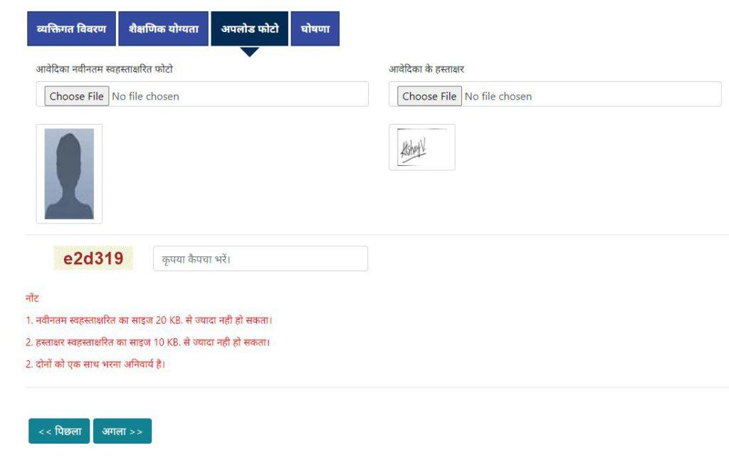 UP Anganwadi Recruitment Online Application Form