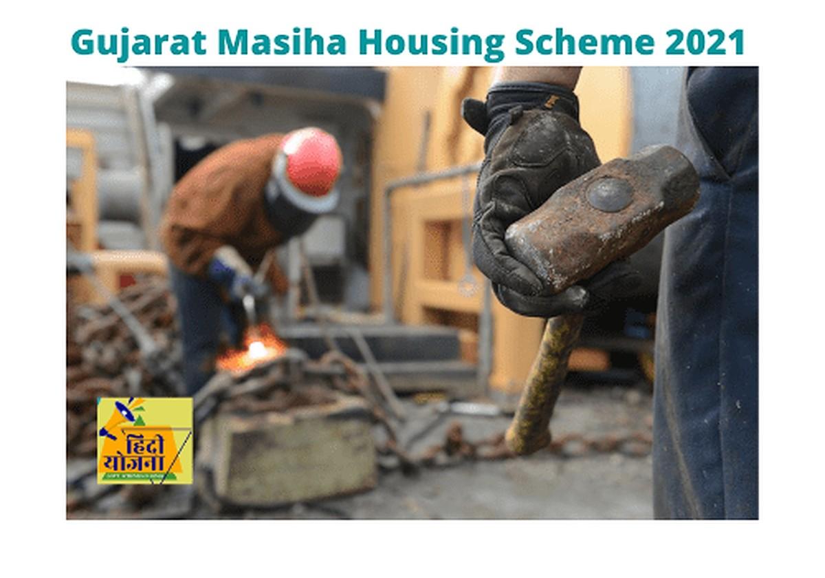 Gujarat Masiha Housing Scheme 2021