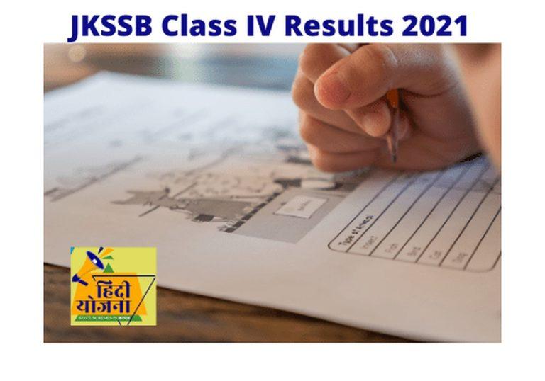 JKSSB Class IV Results 2021 Class 4