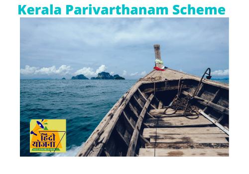 Kerala Parivarthanam Scheme