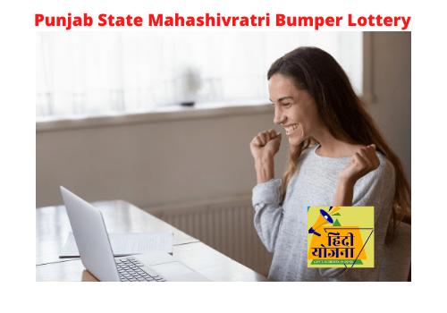 Punjab State Mahashivratri Bumper Lottery