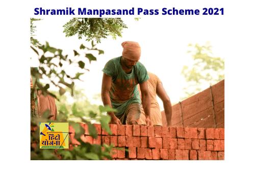 Shramik Manpasand Pass Scheme 2021