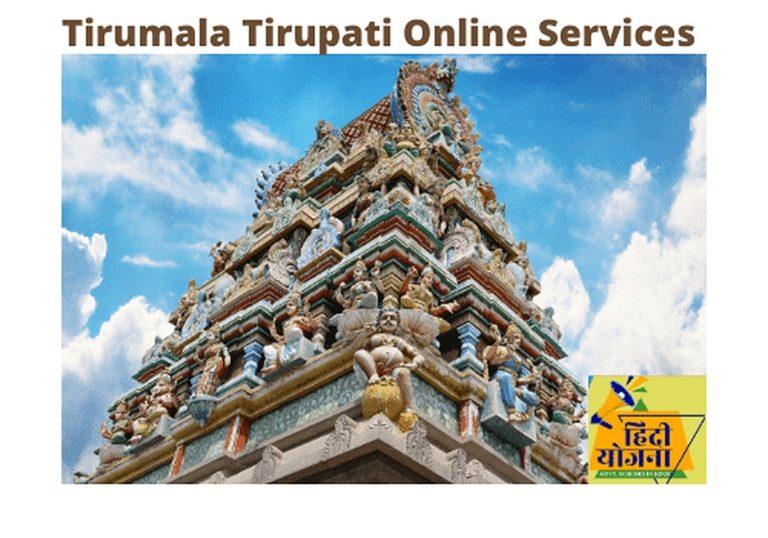 TTD Tirumala Tirupati TTD Darshan