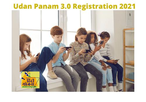 Udan Panam 3.0 Registration 2021