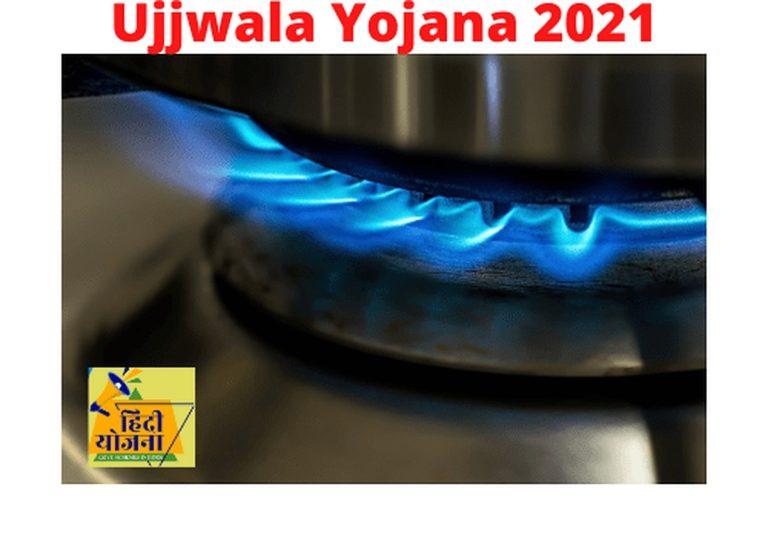 Ujjwala Yojana 2021