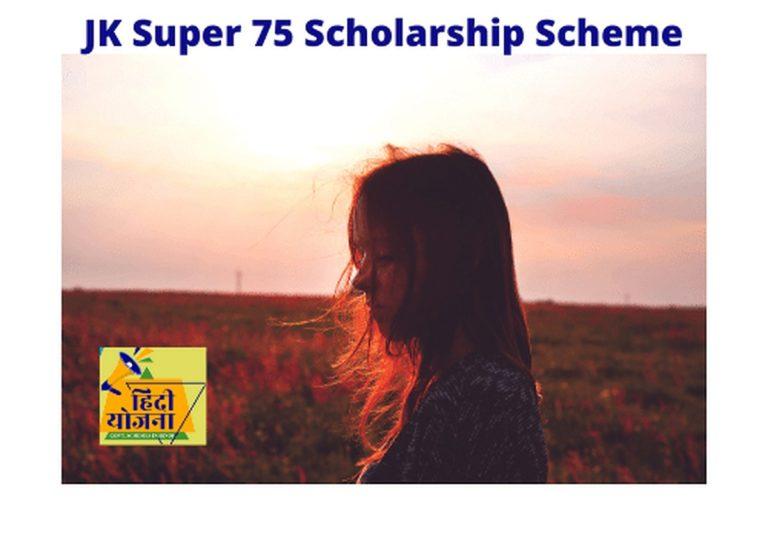 JK Super 75 Scholarship Scheme for Meritorious Girls