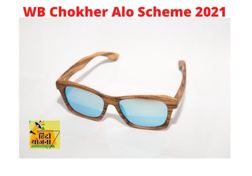 WB Chokher Alo Scheme 2021