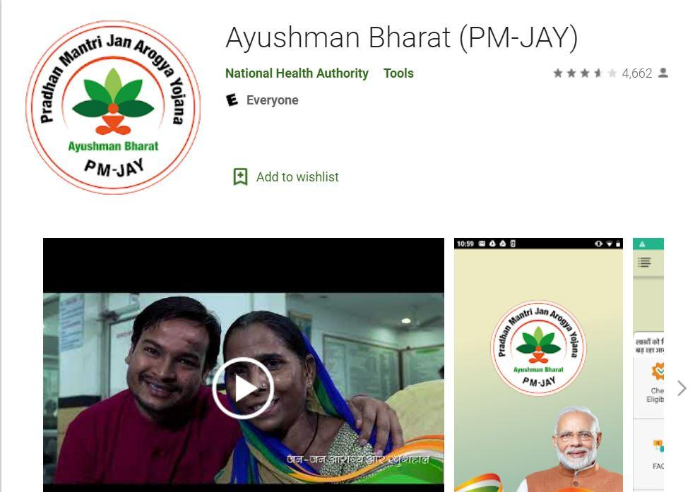 Download AB PMJAY Mobile App