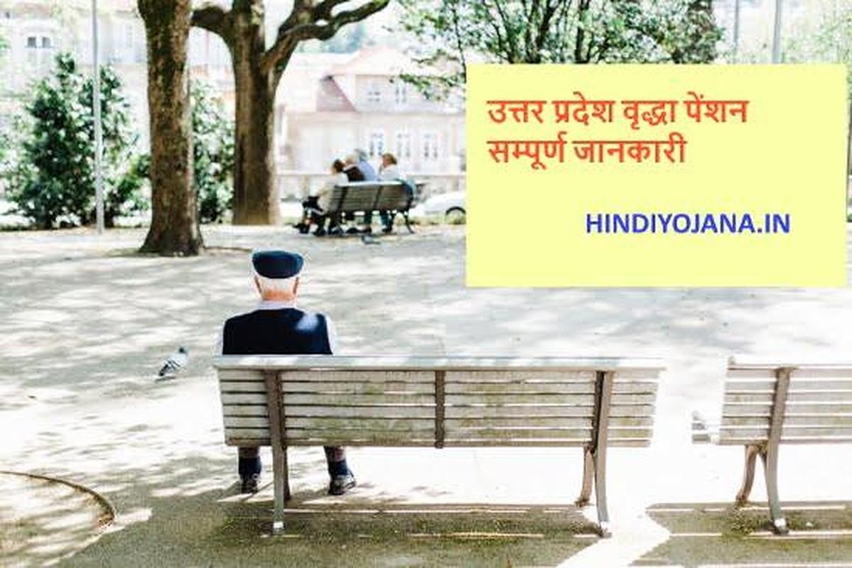 (List) Uttar Pradesh Old Age Pension