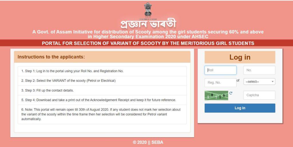 Assam Scooty Scheme Login Procedure