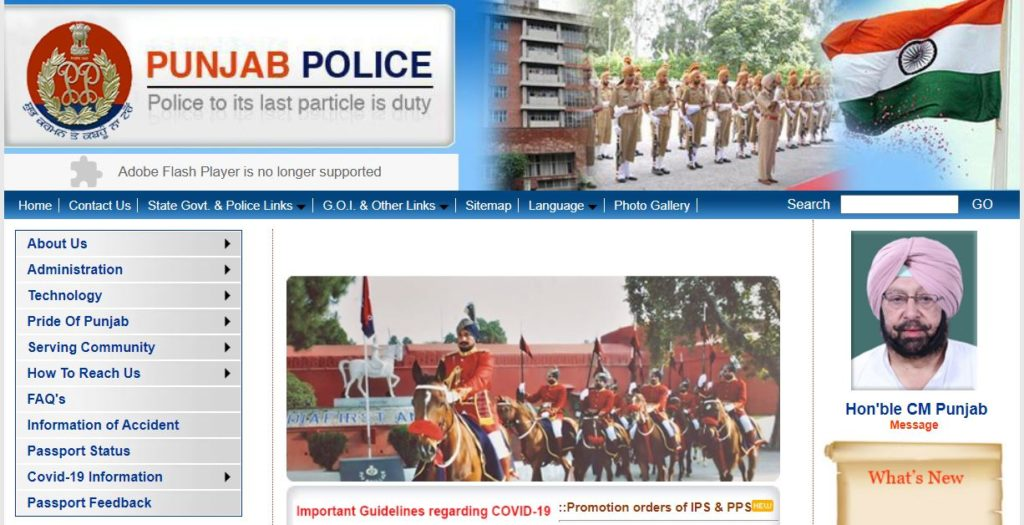 Apply Online for the Punjab Police Recruitment