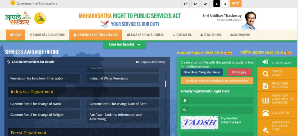 Apply Online for Liquor Permit in Maharashtra