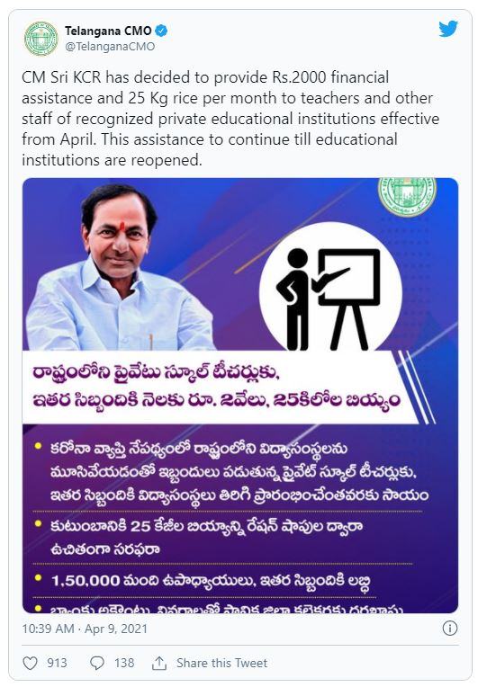 TS Telangana Private Teachers Scheme
