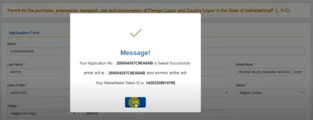Maharashtra Liquor Permit Online Registration Form